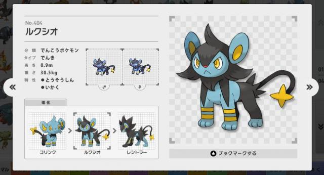 Pokemon Luxio Evolution Images | Pokemon Images